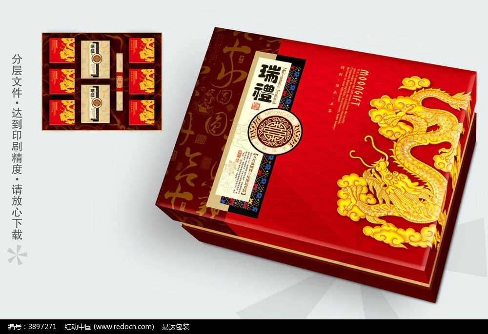 瑞礼高档月饼包装盒图片