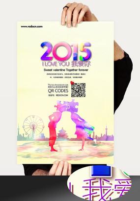 商场2015情人节活动海报