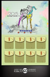 商场羊年促销海报背景图片
