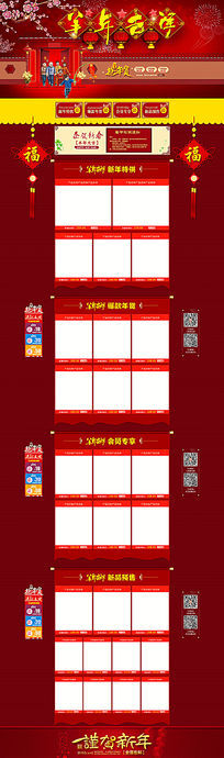 淘宝羊年春节首页活动页面