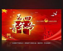 五四青年节晚会背景设计