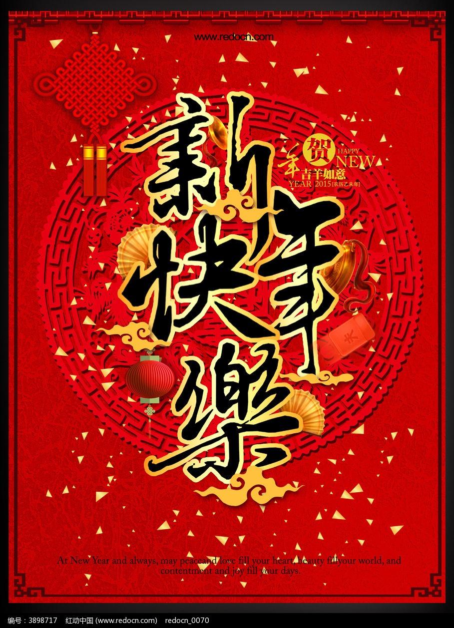 原创设计稿 节日素材 春节 新年快乐春节宣传海报  请您分享: 素材