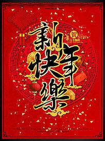 新年快乐春节宣传海报
