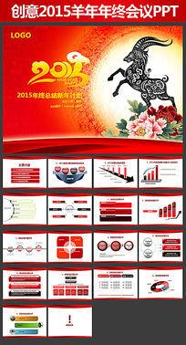 喜庆2015羊年年会活动策划PPT模板