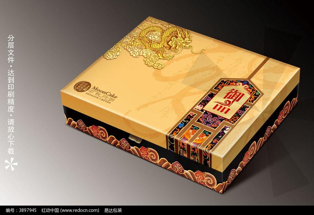 13款 月饼盒包装设计PSD下载
