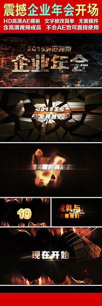 震撼火焰企业年会开场宣传片头AE模板