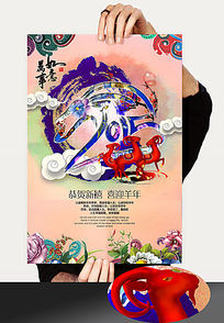 中国风2015羊年春节海报