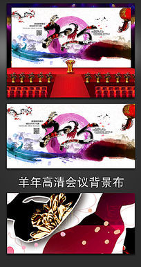中国风2015羊年年终总结年会背景