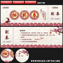 中国风2015羊年新春抽奖券