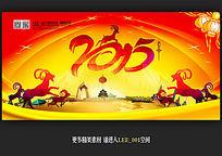 中国红色2015羊年新春联欢晚会背景设计