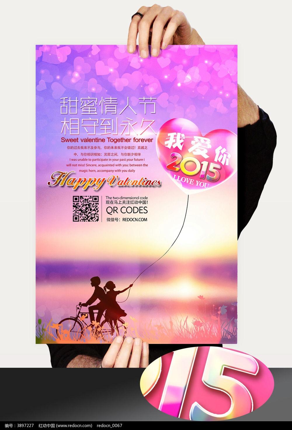 紫色2015情人节促销活动海报素材图片