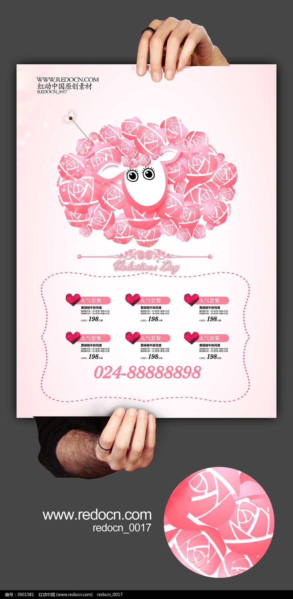 2015羊年情人节促销海报
