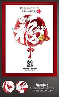 2015羊年祝福海报