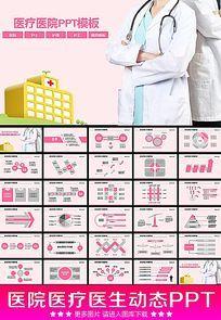 粉色医疗医院ppt背景图片模板