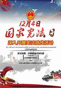 国家宪法日宣传海报图片