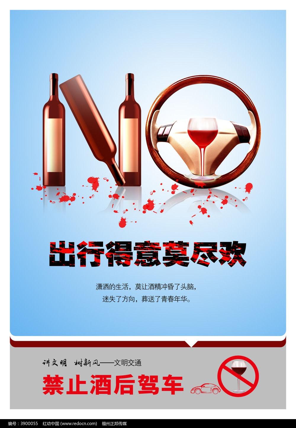 原创设计稿 海报设计/宣传单/广告牌 公益海报 禁止酒后驾车公益广告图片