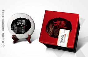 礼(公版茶饼包装)茶叶包装设计