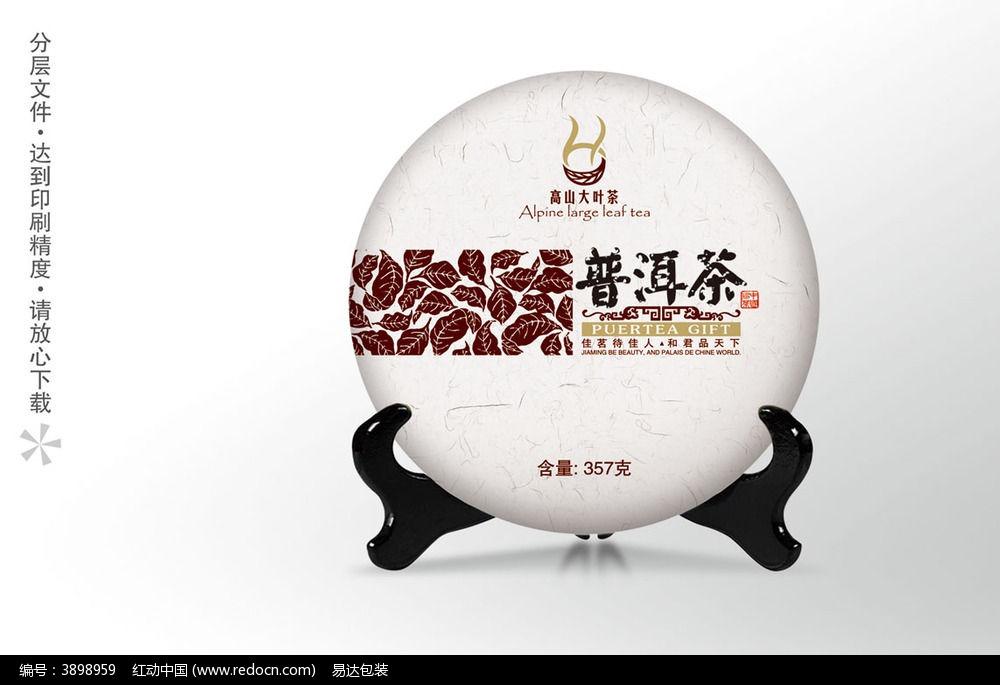 普洱茶饼茶叶包装设计