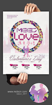 情人节活动主题宣传海报
