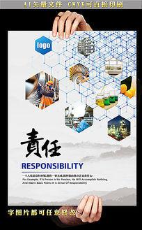 企业文化责任海报设计