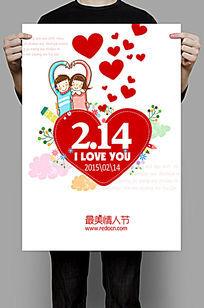 手绘2月14情人节海报