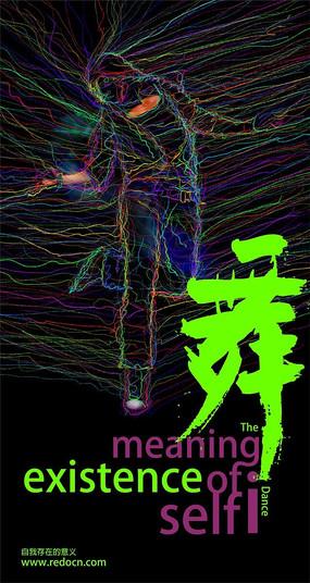 手绘舞蹈宣传海报