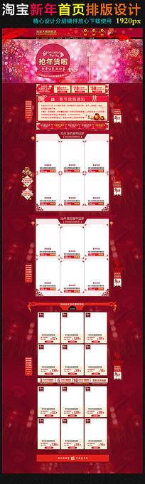 淘宝天猫新年活动首页页面PSD素材模板