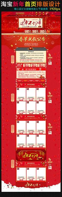 淘宝新年活动页面PSD模板