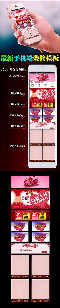 天猫情人节手机端首页装修模板 PSD