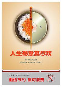 讲文明树新风公益海报_海报设计/宣传单/广告牌图片图片