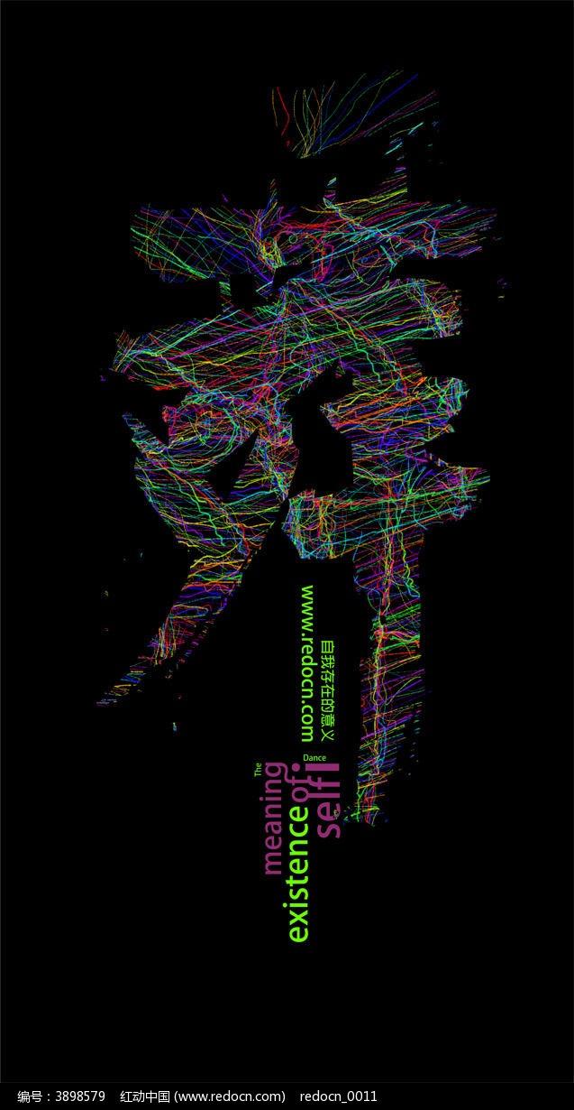 舞蹈招贴海报图片
