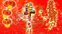 羊年春节拜年片头动态视频