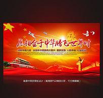 愿相会于中华腾飞世界时中国梦海报设计