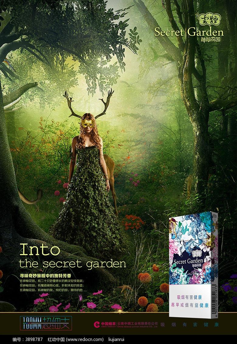 云烟硬神秘花园_云烟神秘花园创意海报_海报设计宣传单广告