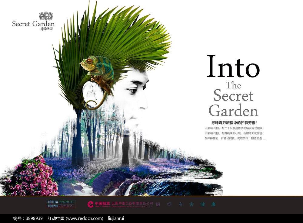 云烟神秘花园创意海报psd素材下载图片
