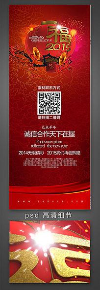 中国风2015新年祝福灯笼展架