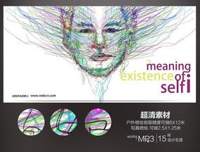 自我存在个人艺术展手绘海报 PSD