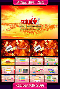 2015扬帆起航企业年会动态PPT模板