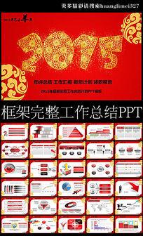 2015羊年年会企业联欢会PPT