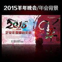 2015羊年晚会年会背景图
