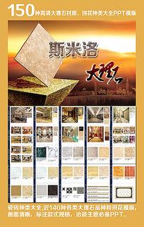 大理石产品画册及报价 大理石材质、拼花种类大全PPT模版