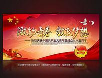 激扬青春放飞梦想五四青年节海报设计