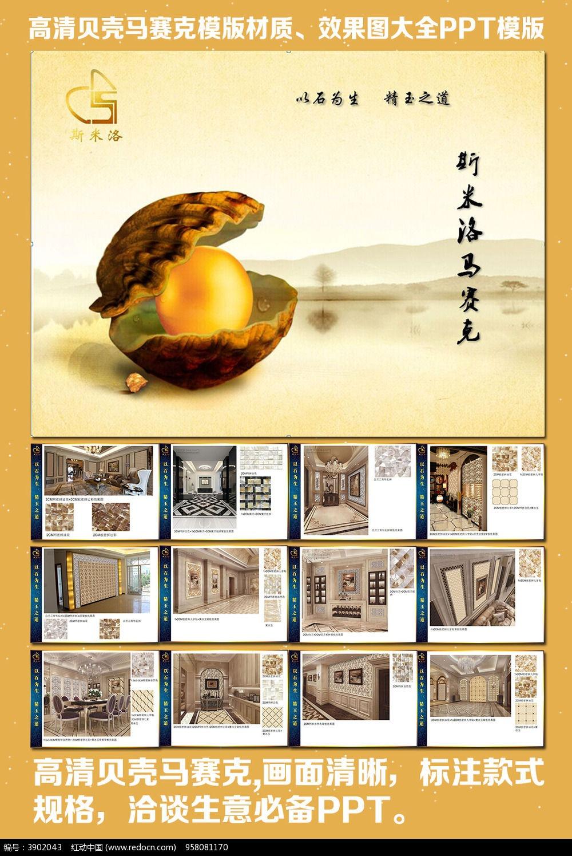 马赛克 瓷砖 产品 ppt 模版 ppt 模板 ppt 背景图