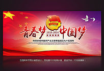 青春梦中国梦五四青年节晚会背景设计