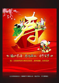 寿宴寿诞生日祝寿海报设计