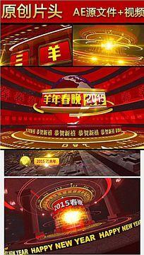 2015羊年春节联欢晚会开场视频AE模板