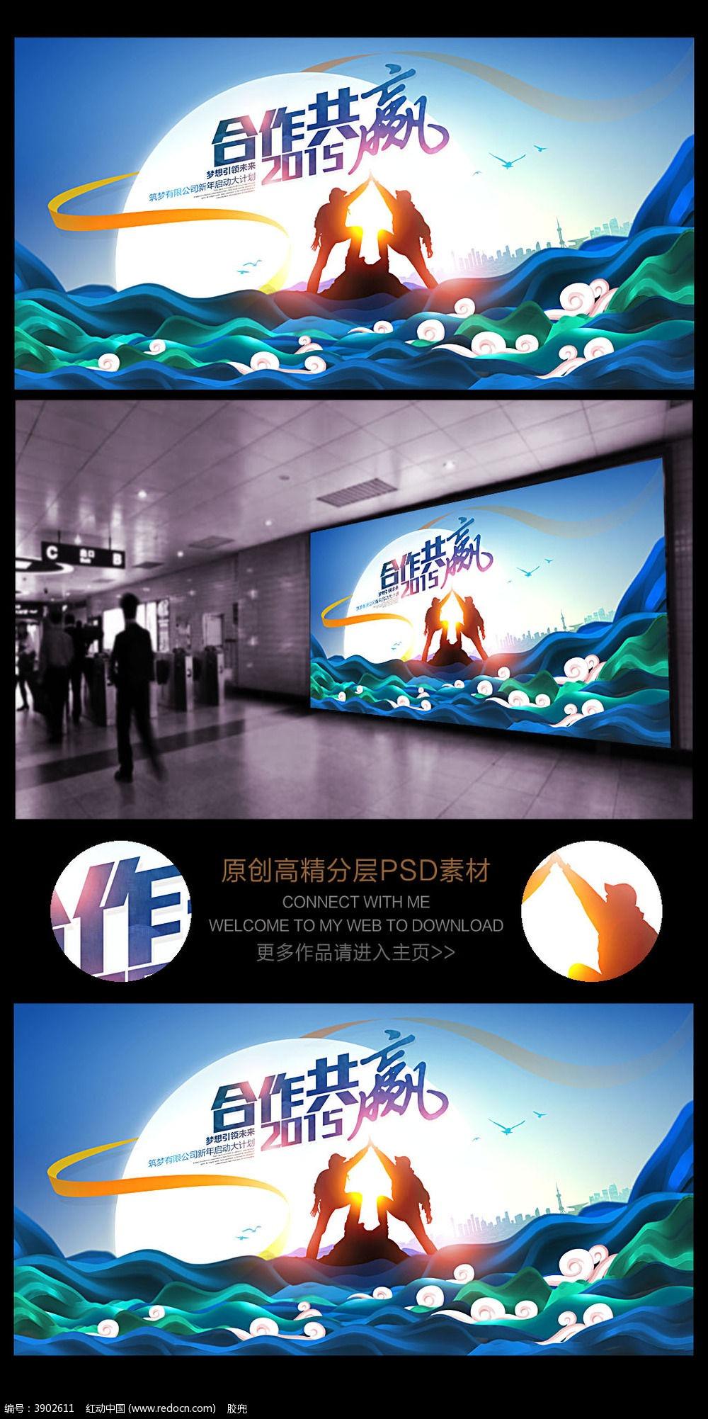2015羊年合作共赢企业海报图片