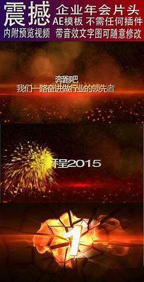 2015震撼企业年会开场AE片头