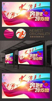 奔跑吧2015青春背景板设计
