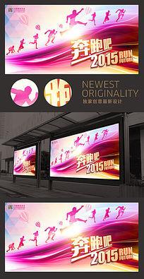 奔跑吧2015青春活力宣传背景板设计